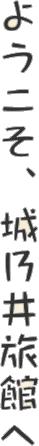 ようこそ、熊本県菊池市の温泉宿|城乃井旅館へ