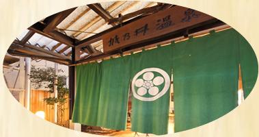 城乃井温泉イメージ