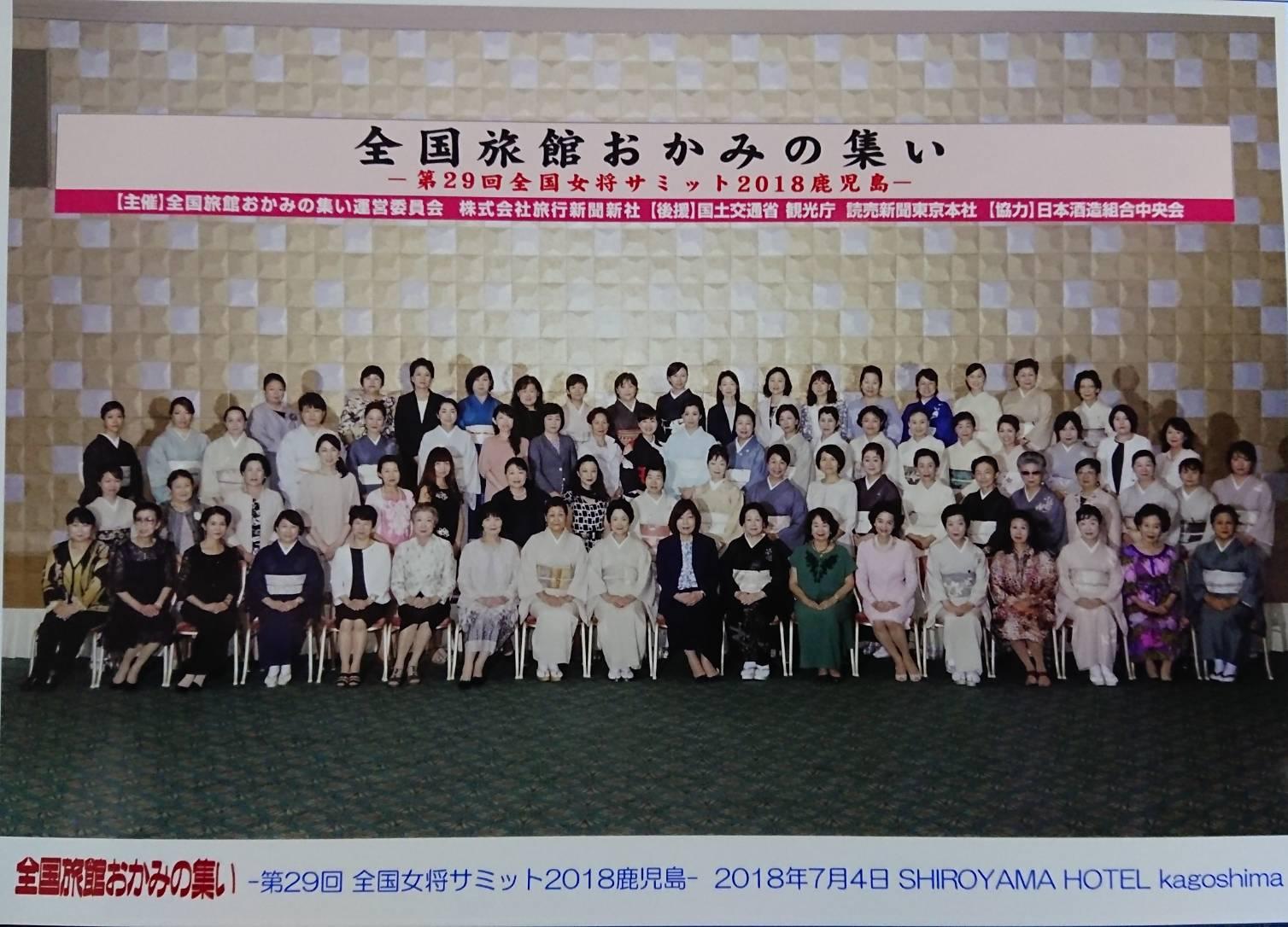 全国女将の会