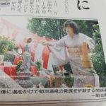 熊日新聞に載せていただきました