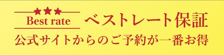 ベストレート保証