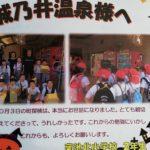 菊池温泉体験城乃井温泉へ小学生のお礼状
