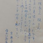 城乃井旅館へ嬉しいお手紙を頂戴しました!