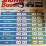 熊本空港からの菊池を通って玉名まで無料シャトルバスがあります(不定期)