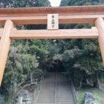 弊立神宮(菊池温泉から1時間半)