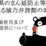 熊本県まん延防止等措置に係る城乃井旅館の対応